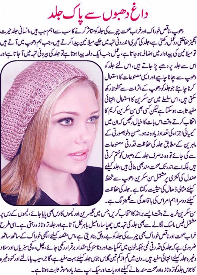 Wallpapers Home Beauty Tips in urdu 650x905