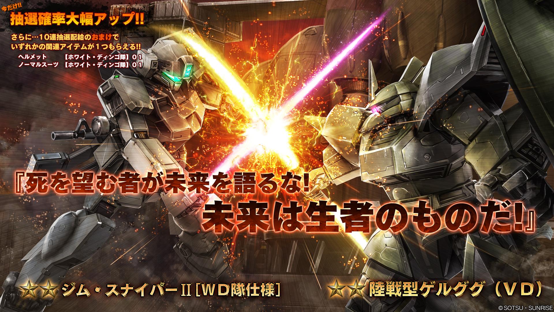 INFORMATION Mobile Suit Gundam Battle Operation 2 BANDAI NAMCO 1920x1080