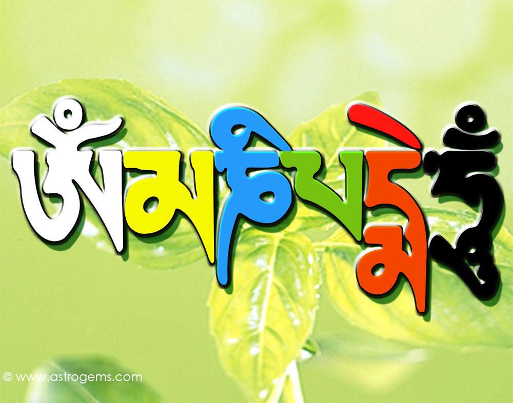 Om Mani Padme Hum Wallpaper 1000x786