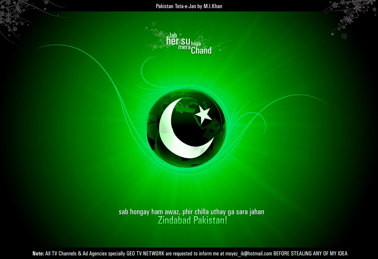 14 August Pakistan Independence Day Wallpapers 2012 Graphic 1280x878