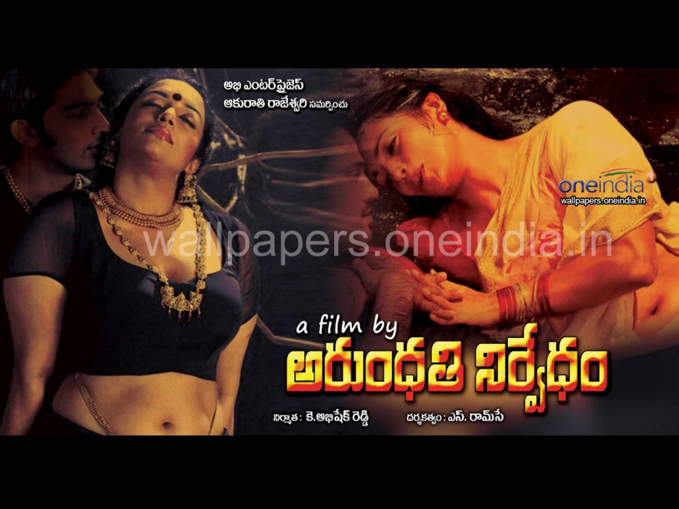 Arundhati Nirvedam Movie HD Wallpapers Arundhati Nirvedam HD 1366x1024