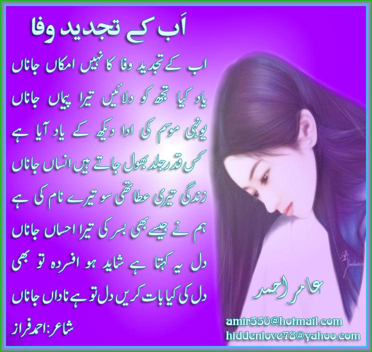 Urdu sad poetry wallpapers DaerTube 744x704
