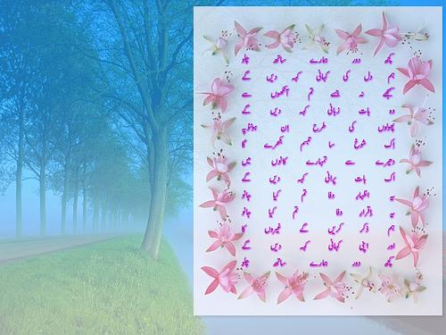 Urdu Poetry 500x375