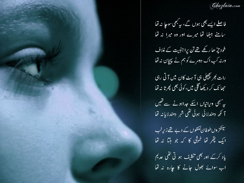 Urdu Poetry Wallpapers Collection Shayari Urdu Shayari Urdu 1024x768