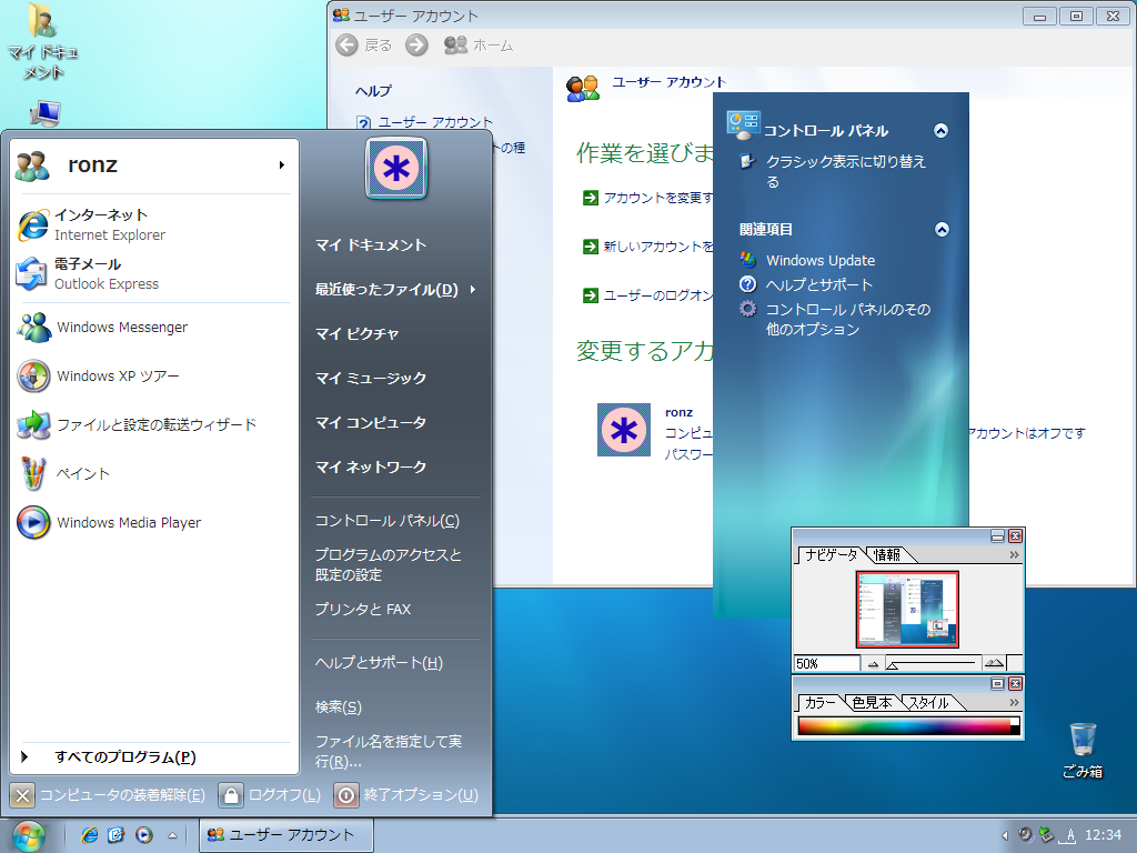 Free download Windows 7 Basic for XP JP by ronz [1024x768