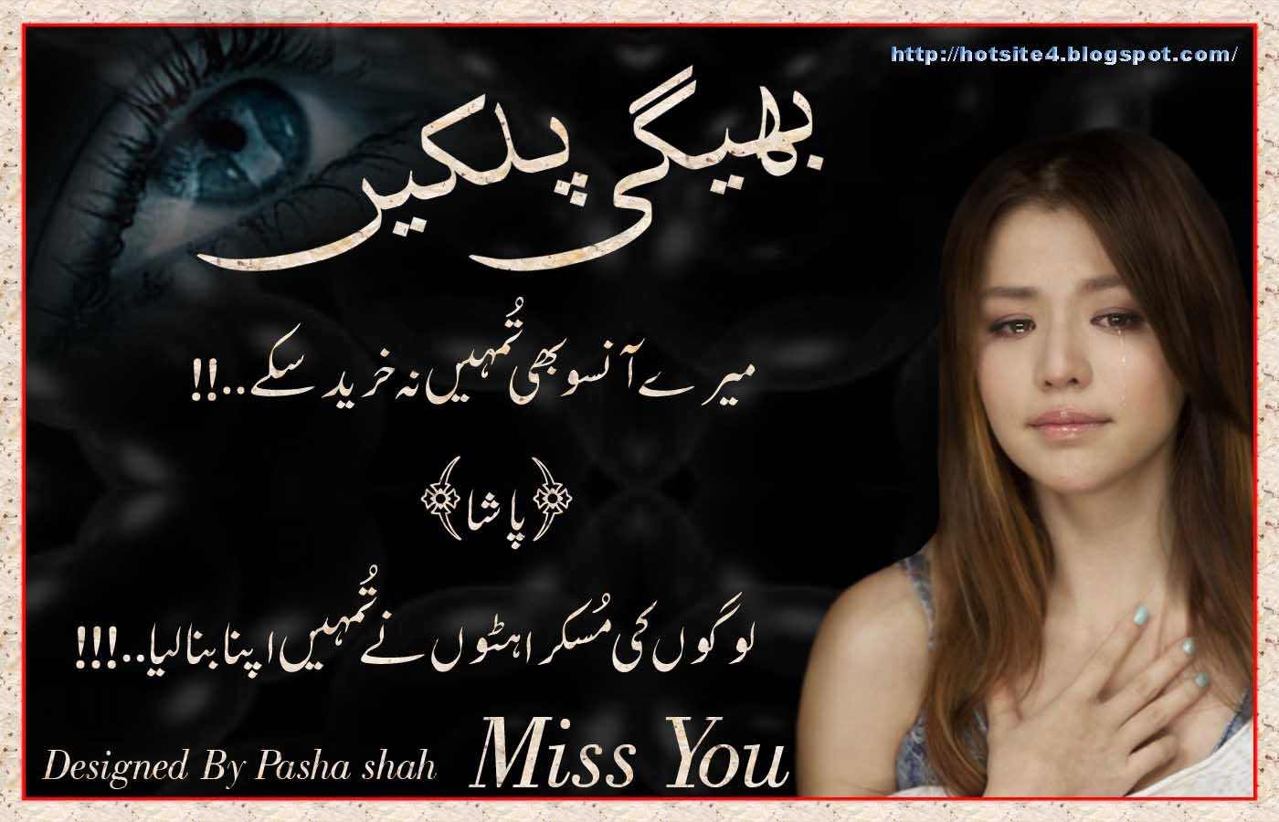Urdu Sad Poetry 2014 HD Wallpapers   Sad Urdu Poetry HD Wallpaper 1400x900