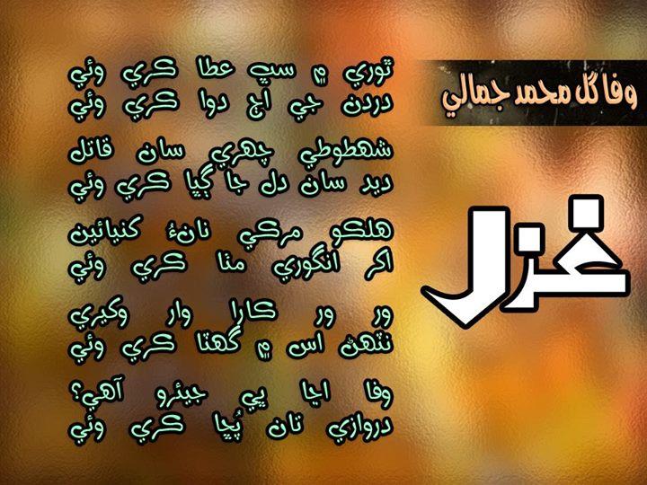 Beautiful Wallpapers For Desktop Sindhi Poetry Wallpapers 720x540