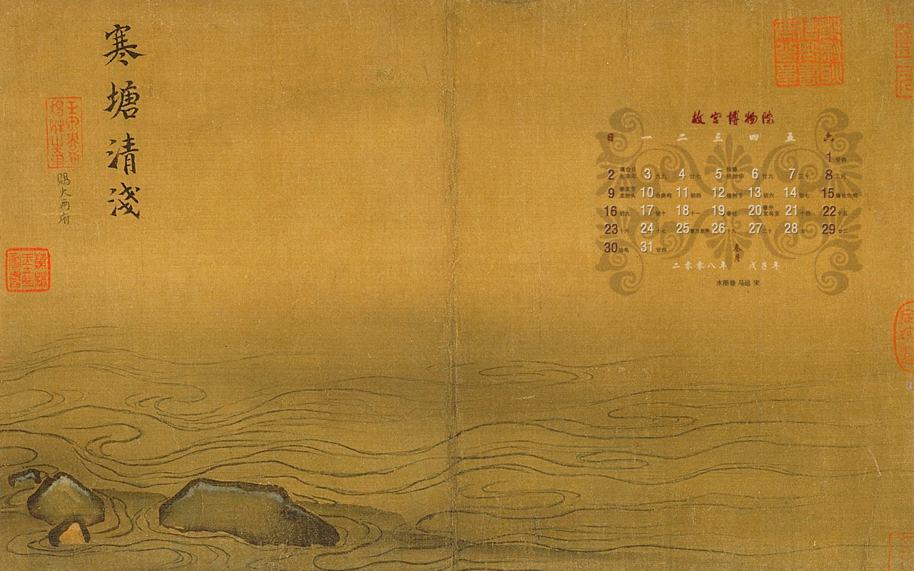 Chinese Art Painting Art Prints Buy a Poster 1280x800