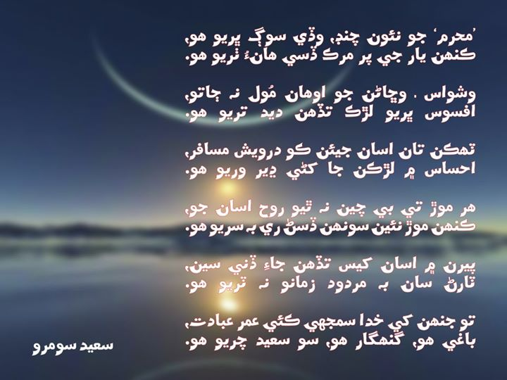 Beautiful Wallpapers For Desktop Sindhi Poetry Wallpapers 720x540