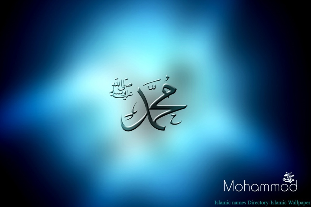 download Islamic Wallpapers Download for Mobiles Ism e 1200x800