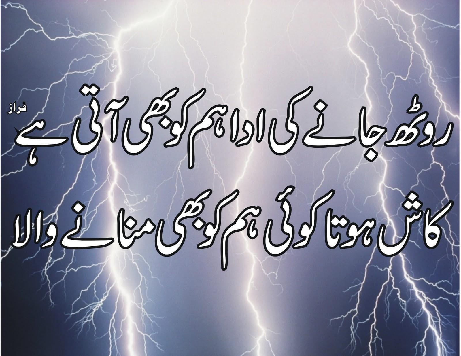 Urdu Poetry Wallpaper Urdu Poetry SMS Sad Love Pic Wallpaper Ahmed 1600x1236
