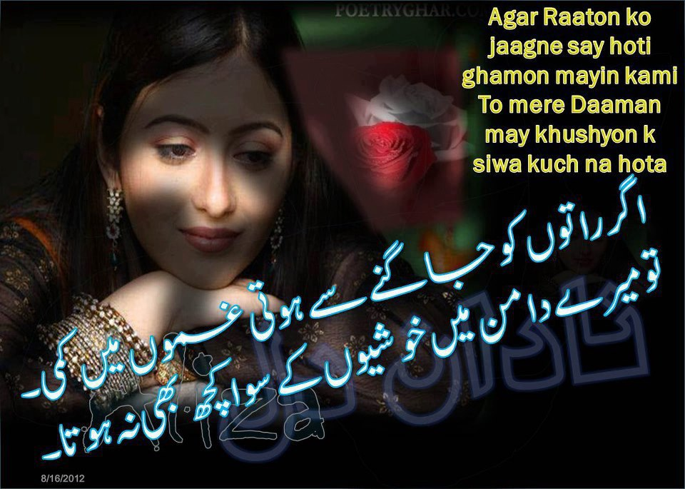 urdu poetry wallpapers beautiful sad lovely urdu poetry wallpapers 960x685