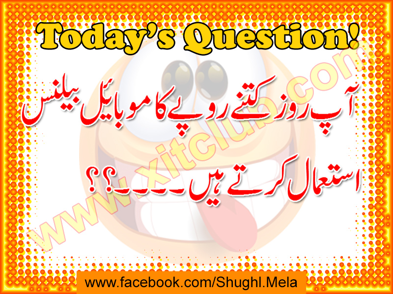 funny urdu questions facebook pages walls groups funny urdu question 800x600
