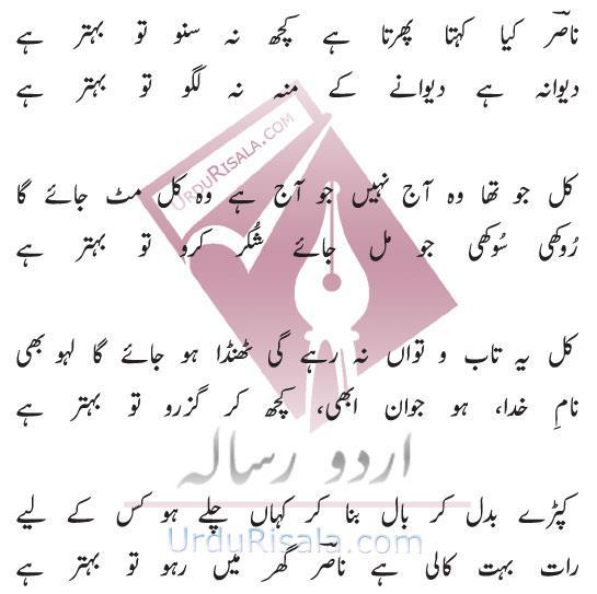 ISLAMIC WALLPAPERS POETRY 545x543