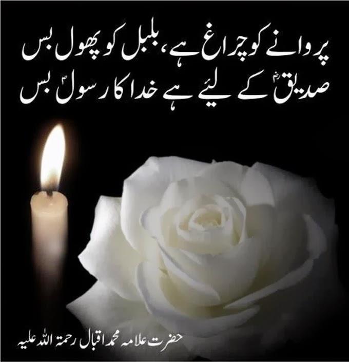 Poetry Urdu Wallpapers Hd Desktop Wallpapers Download 680x705