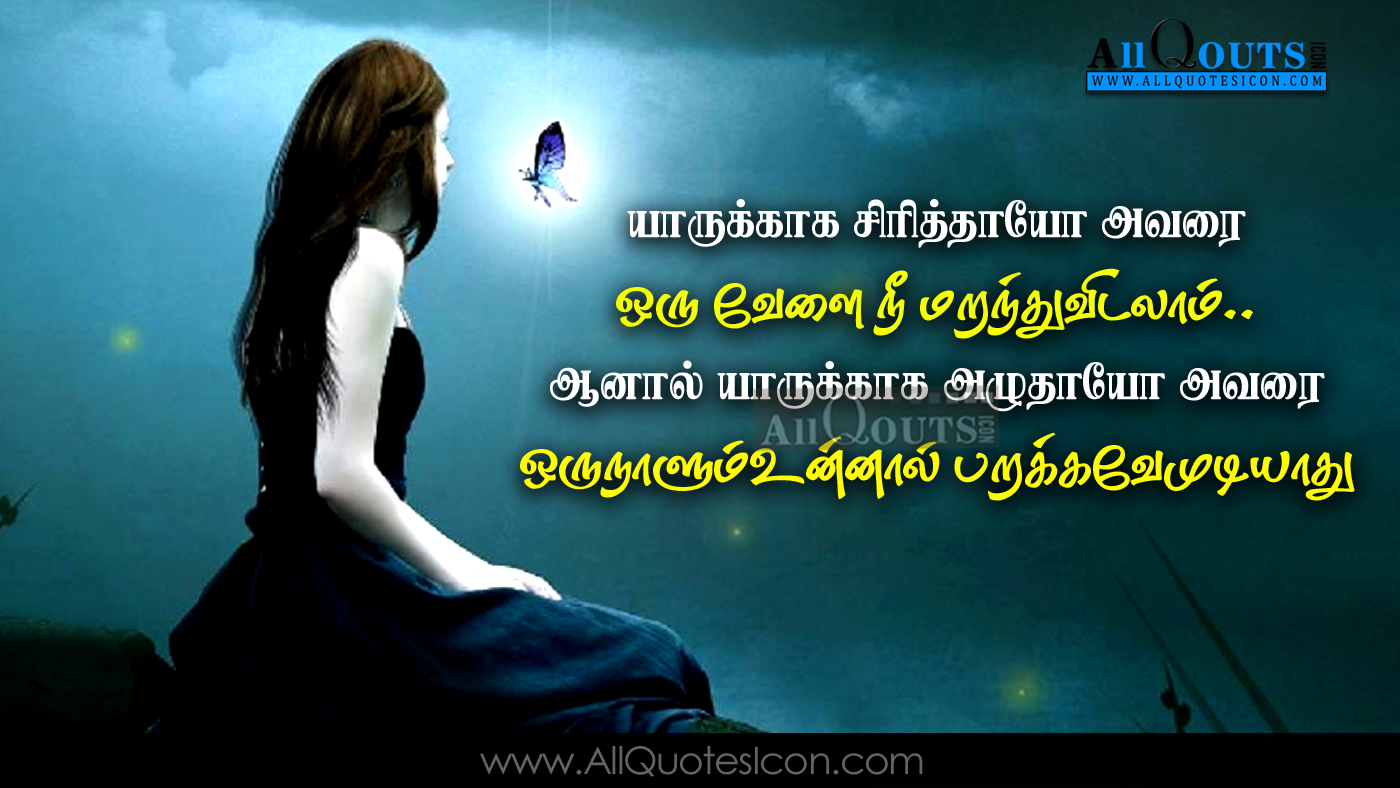 Free Download Sad Love Failure Sms Tamil Kavithaigal Wallpapers Heart 1400x788 For Your Desktop Mobile Tablet Explore 96 Love Status Wallpapers Love Status Wallpapers Nice Status Wallpaper Rogue Status Wallpaper