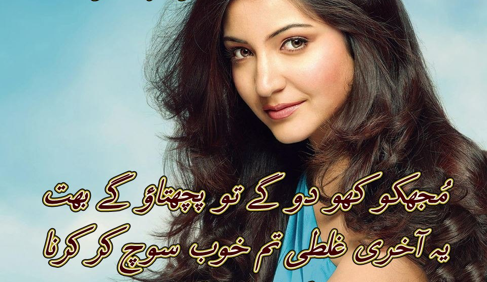 Romantic and lovel sad urdu poetry sad girl image hd wallpaper 959x555