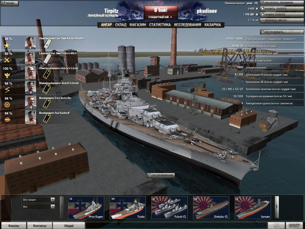 World of Warships Closed Beta gestartet 1024x768