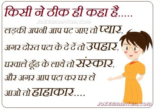 Funny Wallpaper In Hindi 508x361