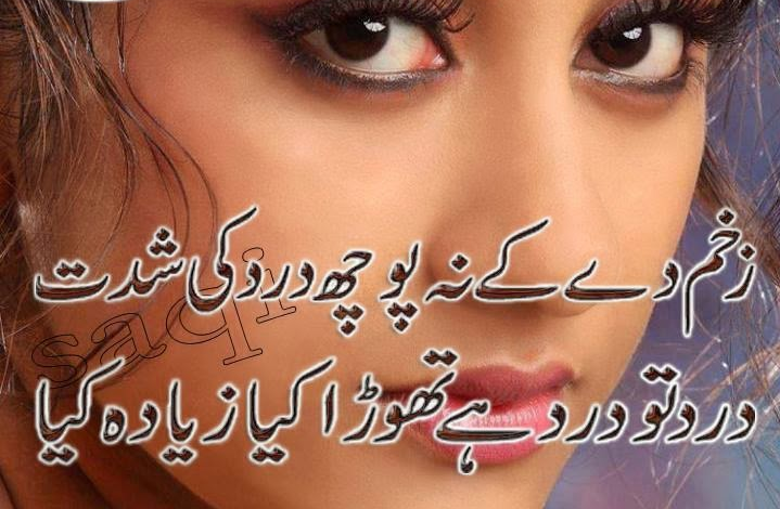 POETRIES Sad girl urdu photo poetry lovely and romantic hd wallpaper 719x470