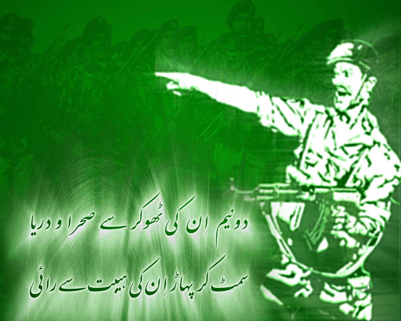 Pics Photos   Pakistan Military Wallpapers 1280x1024