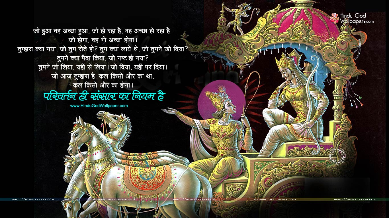 Bhagavad Gita Wallpapers HD Images Pictures Download 1366x768