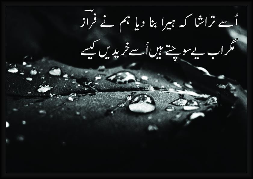 urdu poetry wallpapers beautiful sad lovely urdu poetry wallpapers 841x595