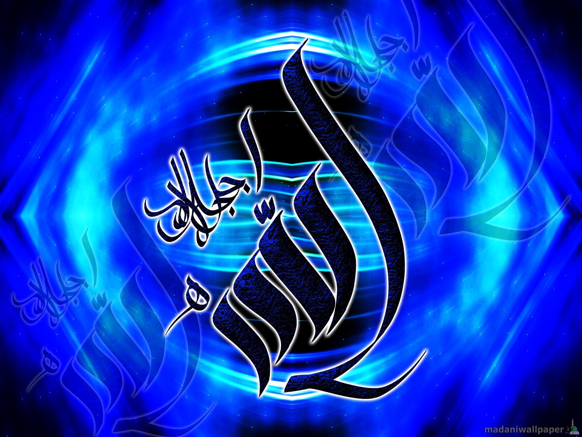 top hd allah beautiful wallpaper hd background 1920x1440jpg 1920x1440