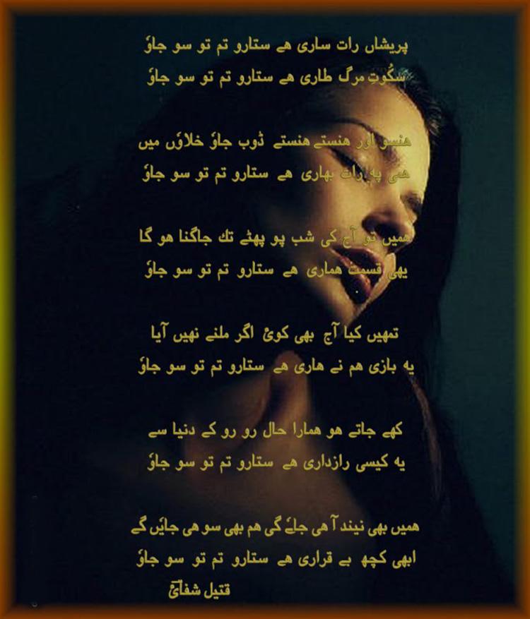 Sad urdu poetry wallpapers 750x877