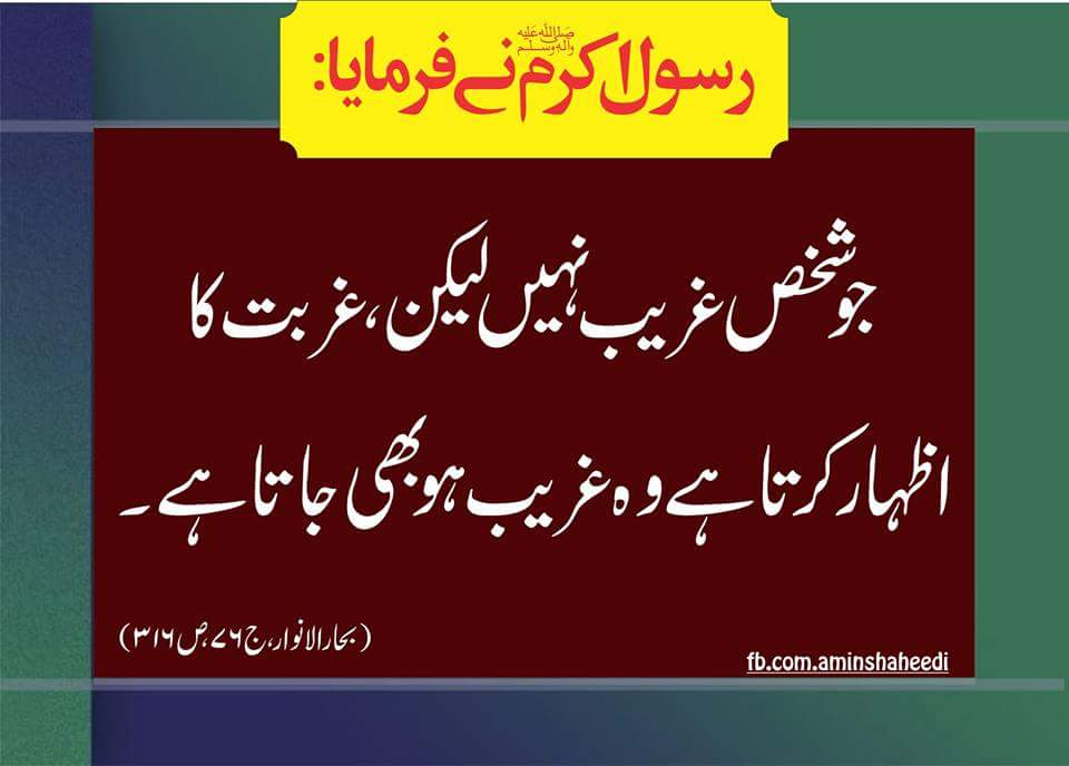 All Urdu Sad Poetry Pictures Images - Latest Urdu Sad