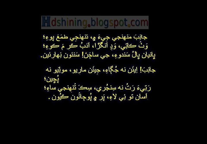 HD Sindhi poetry wallpapers Beautiful Wallpapers For Desktop 720x503