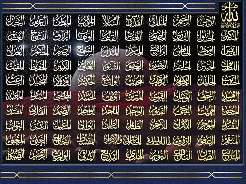 99 Names of Allah Wallpaper - WallpaperSafari