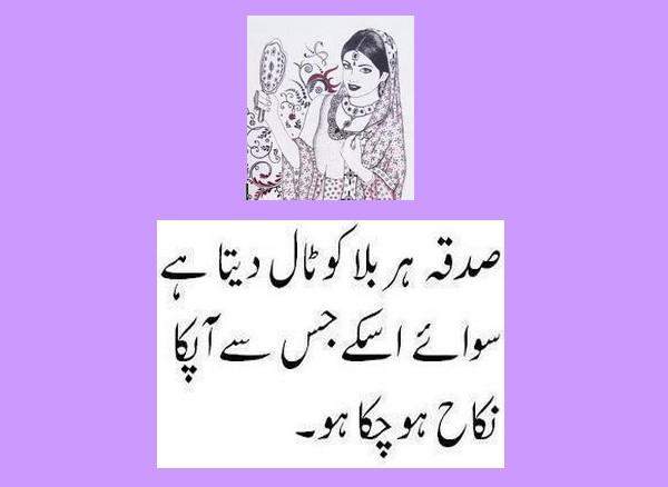 urdu in english in punjabi marathi pic images wallpaper in urdu 2013 600x438