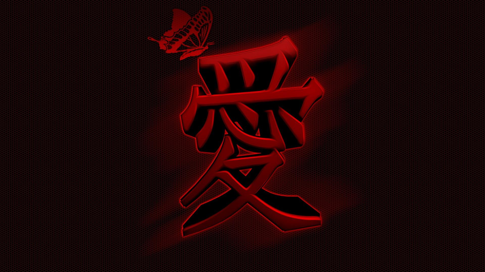 chinese Symbol Wallpaper - WallpaperSafari