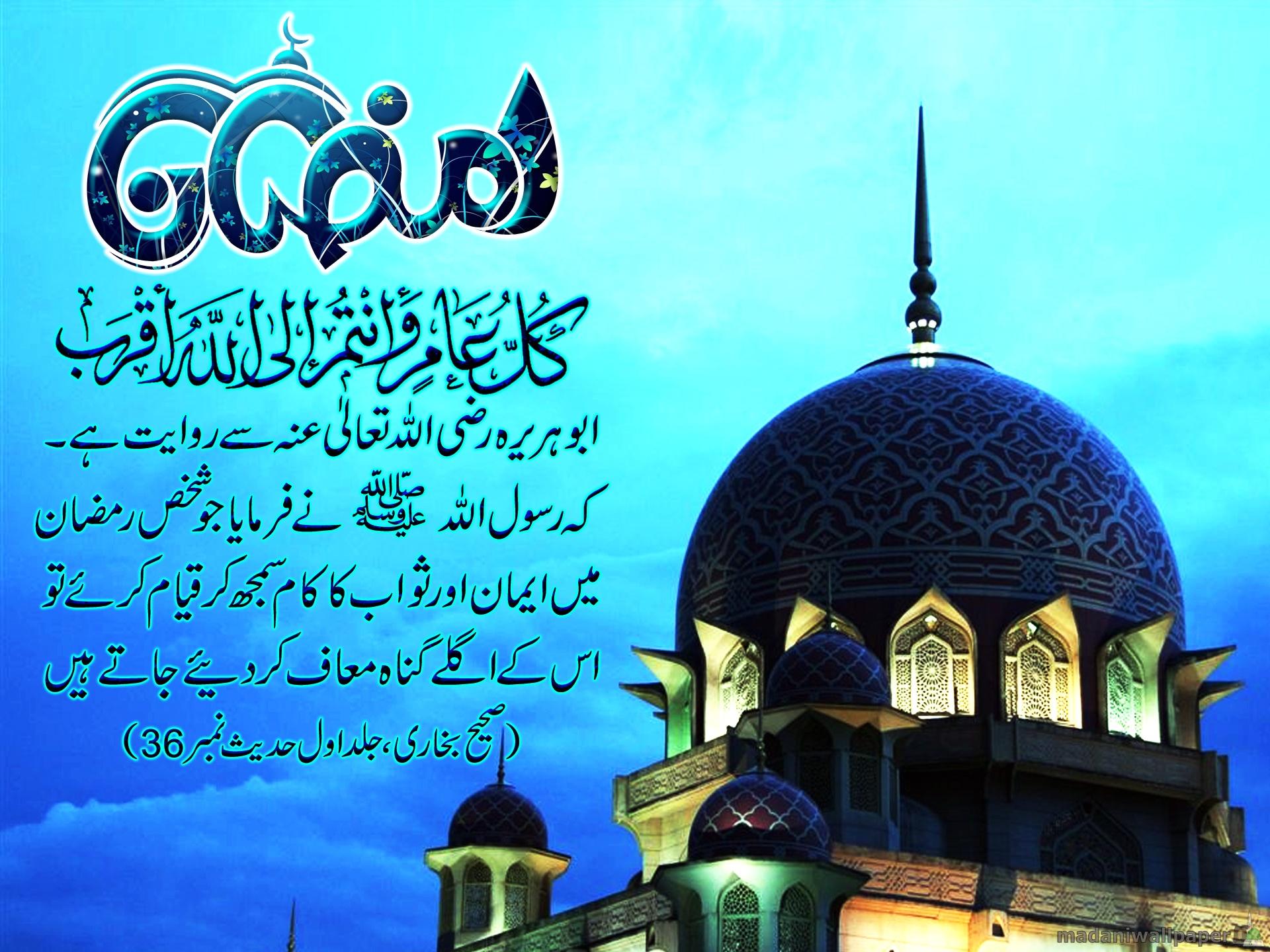 How to set New HD Islamic Ramadan Wallpaper 2012 wallpaper on your 1920x1440