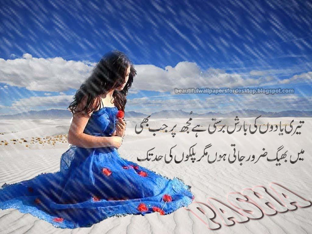 Beautiful Wallpapers For Desktop Sad urdu poetry wallpapers 1024x768