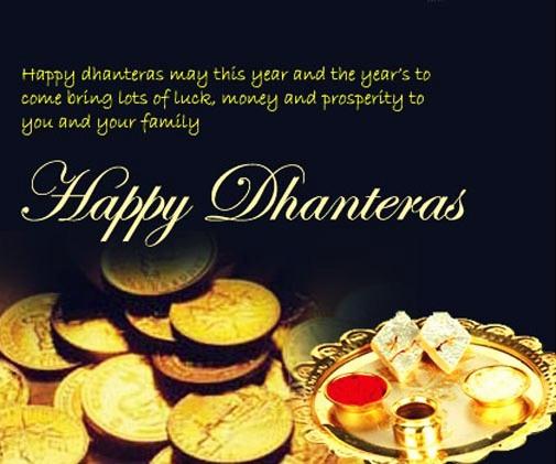 Dhanteras 2015 ke WishesMassages Dhanteras SMS in Hindi 505x421