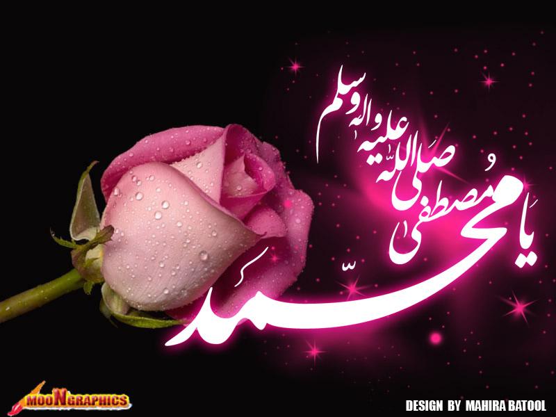 Wallpaper Allah Muhammad  WallpaperSafari