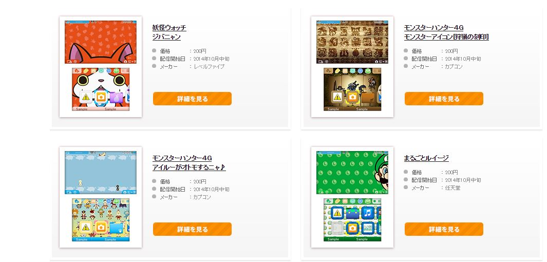 Free Download Nintendo 3ds Themes Detailed And Priced