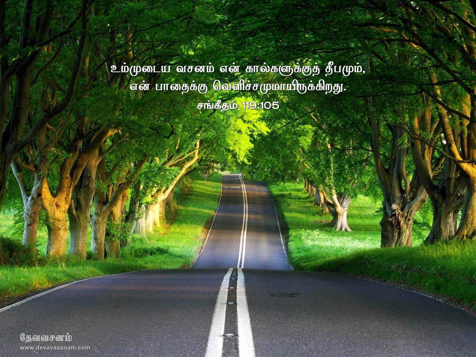 Bible Quotes Tamil Bible Verse Wallpapers Tamil Mobile Wallpapers 1600x1200