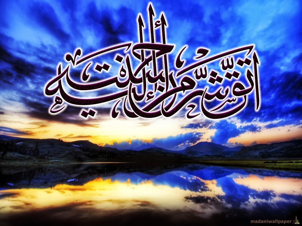 Islamic Calligraphy Wallpaper Wallpapersafari