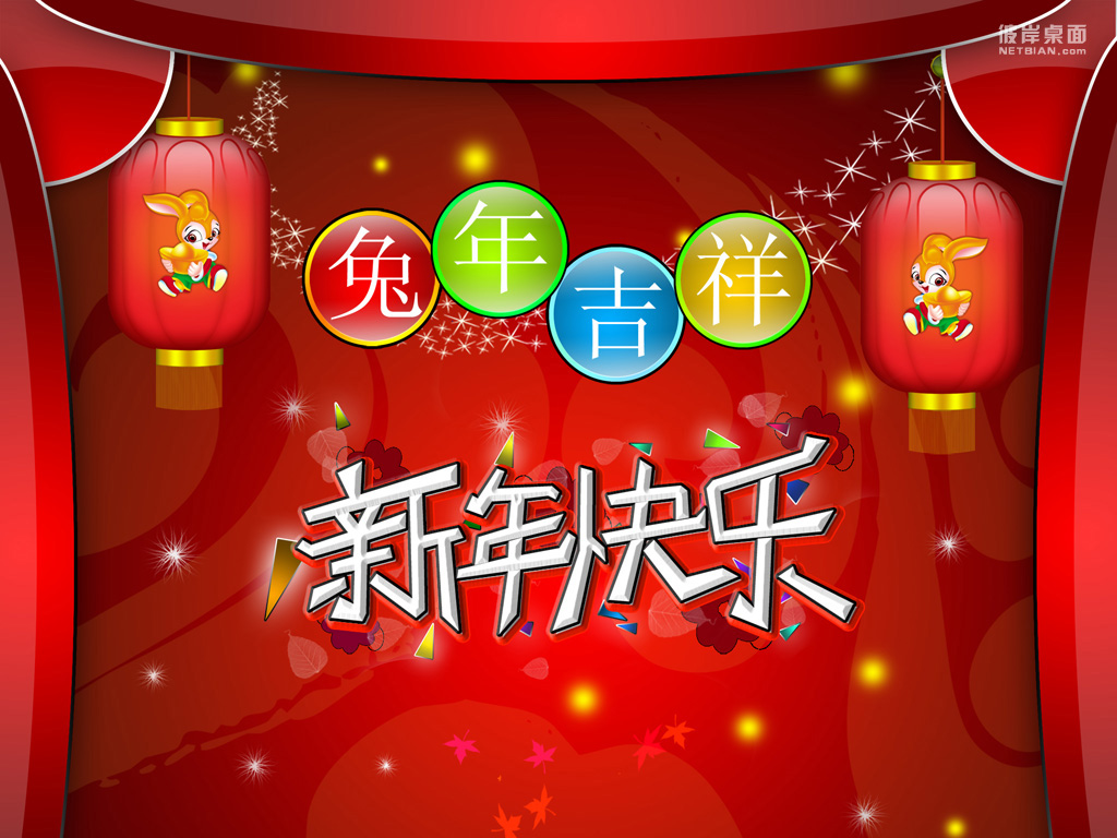 Blog Archive Chinese New Year Wallpapers 1024x768