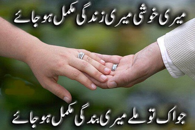 Urdu Sad Poetry Urdu Poetry SMS Sad Love Pic Wallpaper Ahmed Faraz 640x427