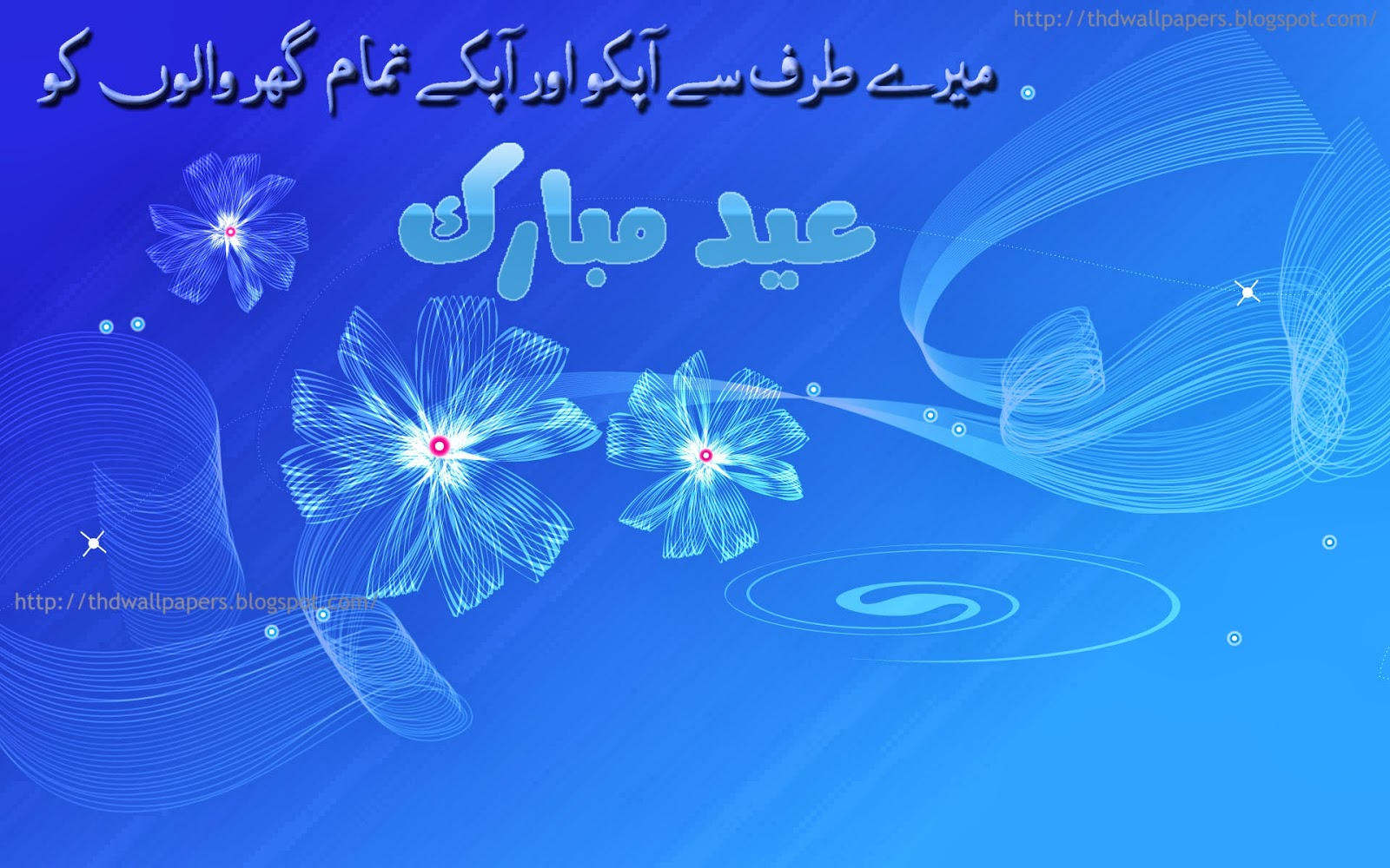 Greetings Cards Eid Mubarak ECards Wallpapers American Greetings 1600x1000