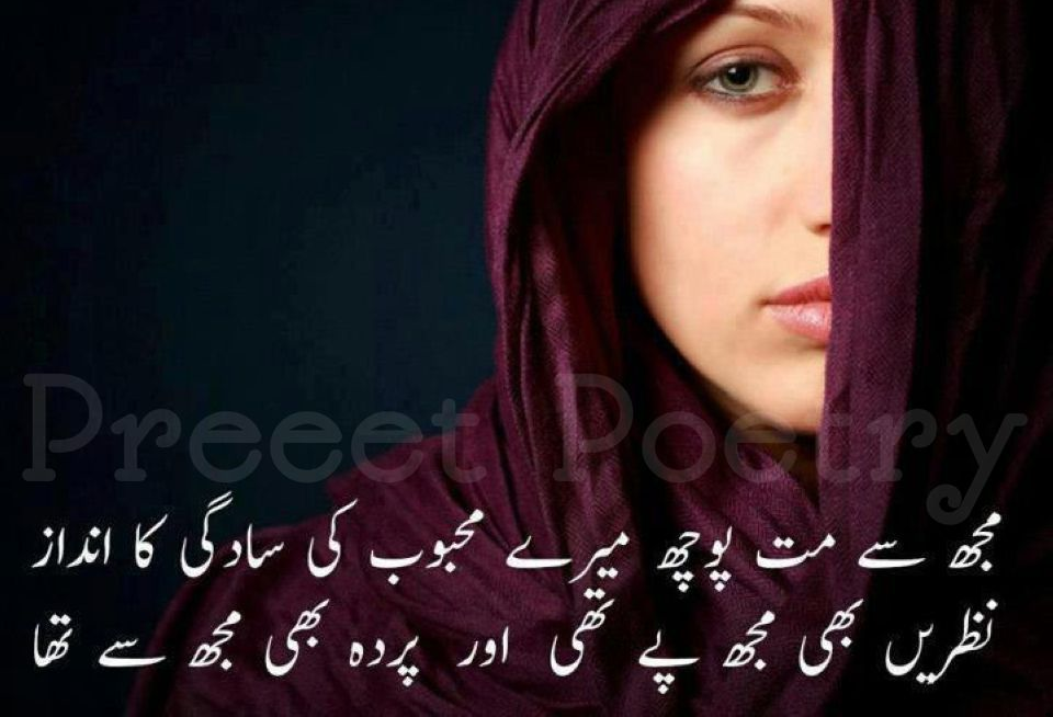 960x654px Poetry Wallpaper Urdu Hd Wallpapersafari