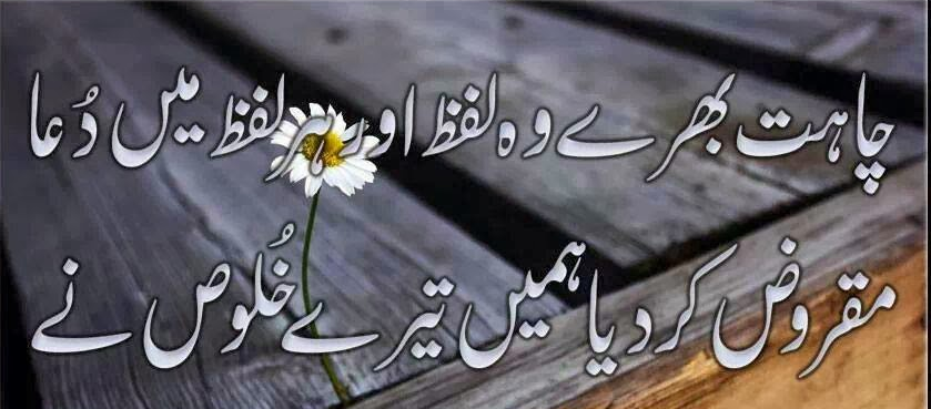 in Urdu In Hindi Download For Facebook Islamic Shayari Wallpaper 839x369
