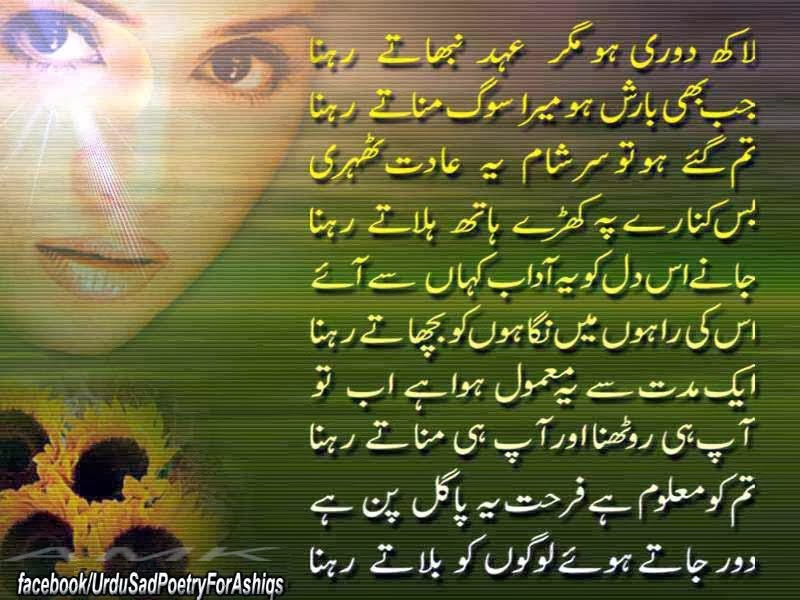 Sad Urdu Shayari Wallpapers Best Sad Urdu Poetry Beautiful Lovely Urdu 800x600