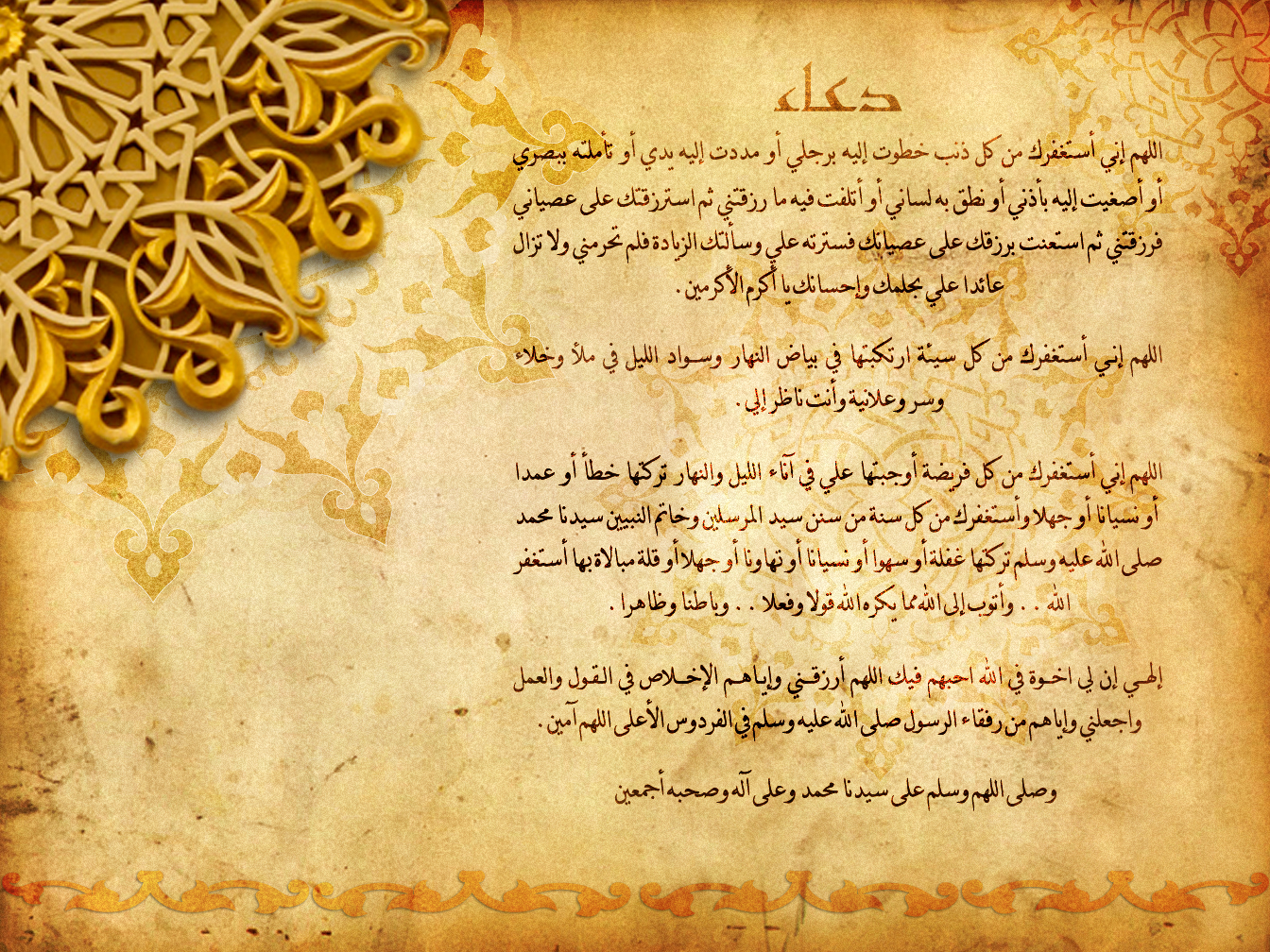 islamic wallpaper No 5 1344x1008