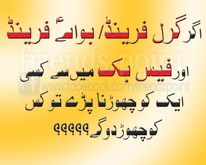Funny Jokes Wallpaper In Urdu 720x576