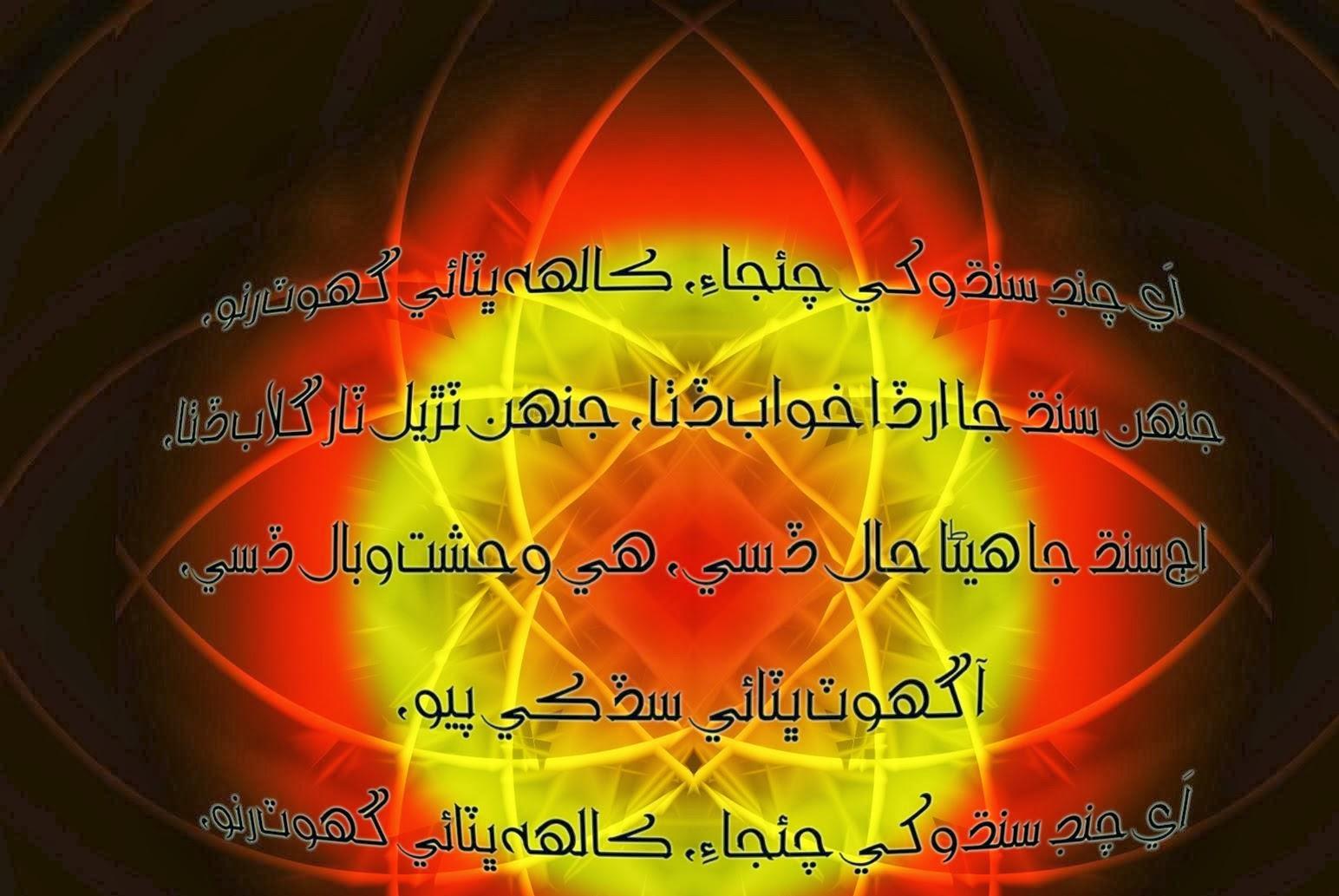 Poetry Sindhi Wallpapers HD Desktop Wallpapers Download 1544x1033